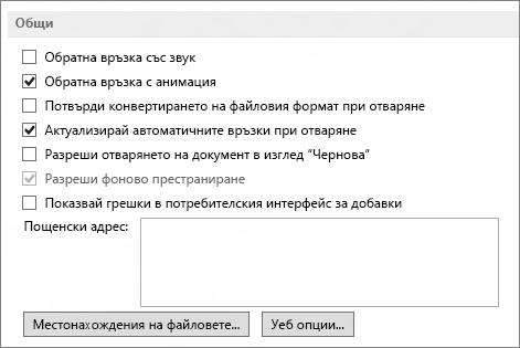 Общи опции в Word 2013