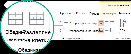 Обединяване или разделяне на клетки на таблица