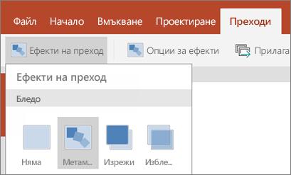 """Показва """"преходи"""" > ефекти за преход > Морф в PowerPoint за Android."""