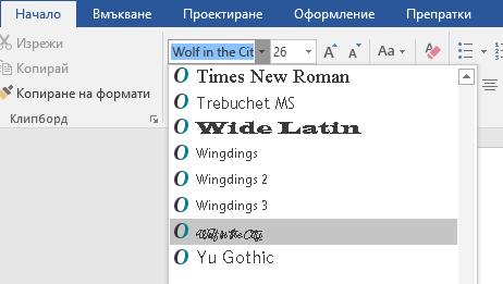 Вашият нов шрифт сега се появява в списъка с шрифтове в Word.