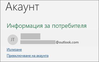 Показва връзката Излизане в изгледа Backstage на Office в Windows