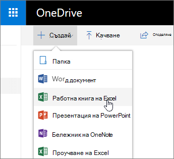 """Командата """"Създай"""" в OneDrive"""