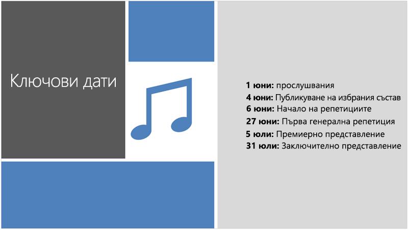 Примерен слайд, показващ текстова времева линия, към която PowerPoint Designer е добавил илюстрация и дизайнерски щрихи
