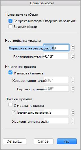 Опции за мрежа
