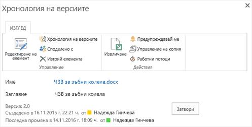 SharePoint 2016 версия история диалогов прозорец