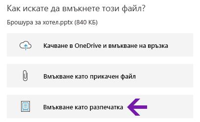 Опция за разпечатване на файл в OneNote за Windows 10