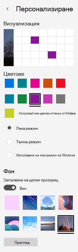 Изберете фоново изображение и цветове по избор за вашите приложения