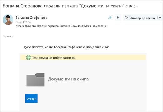 Имейл с връзка за споделяне на папка с OneDrive