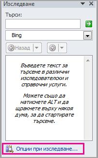 """Прозорец на задачите """"Изследване"""" с избрани опции за изследване"""
