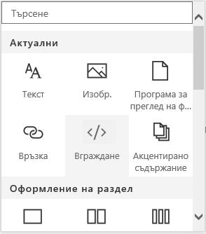 Екранна снимка на менюто за вграждане на съдържание в SharePoint.