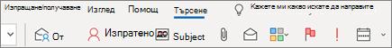 Използване на търсенето в Outlook