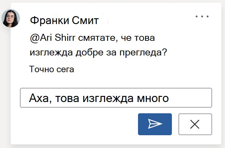 """Изображение на коментар, показващо бутона Публикувай. Бутонът """"Публикувай"""" е в долния ъгъл на дясната на картата за коментар, когато подготвяте нов коментар или отговор на коментар."""