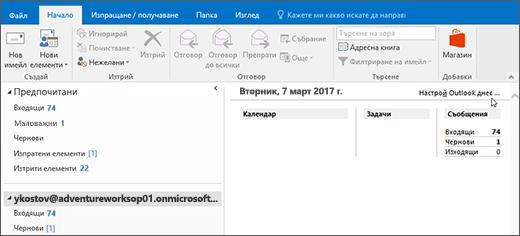 Екранна снимка на Outlook днес изглед в Outlook, показващ името на собственика на пощенската кутия, текущия ден и дата и свързания календар, задачи и съобщения за деня.