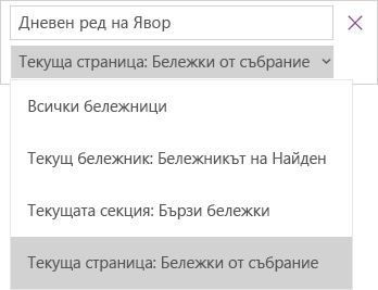 """Показва падащо меню за търсене с опции за обхват; опцията """"Текуща страница"""" е активна."""