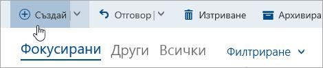 """Екранна снимка на бутона """"Писане на ново съобщение"""""""