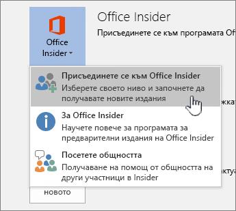 """Бутон """"присъединяване към Office Insider"""""""
