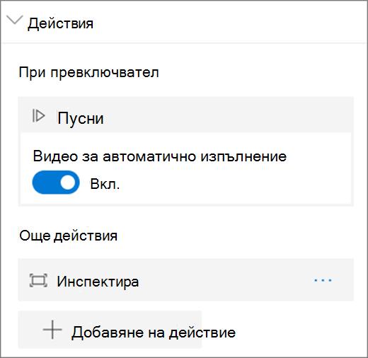 Опции за видео