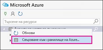 Щракнете с десния бутон за съхранение на акаунти и след това щракнете върху свързване към хранилище на Azure