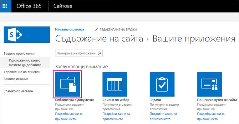 """За да добавите нов контейнер за съхранение на документи, на страницата """"Вашите приложения"""" изберете плочката """"Документи""""."""