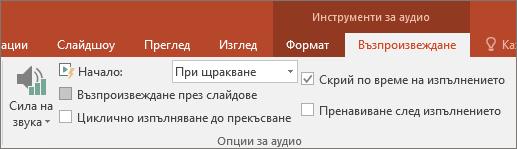 """Показва опцията """"Циклично изпълняване до прекъсване"""" в """"Инструменти за видео"""" на PowerPoint"""
