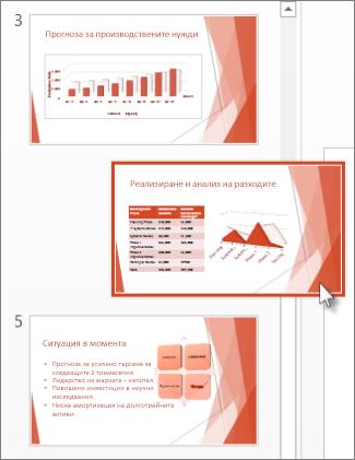 Плъзгане на слайд на PowerPoint в ново местоположение.