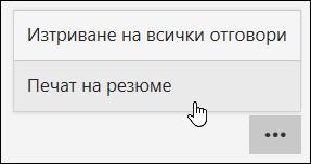 Опция за печат на Резюме във формуляри на Microsoft