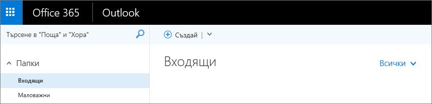 Картина как изглежда лентата в Outlook 2016 в уеб.