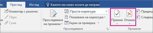 """В раздела """"Преглед"""" са осветени опциите """"Приемане"""" и """"Отхвърляне""""."""