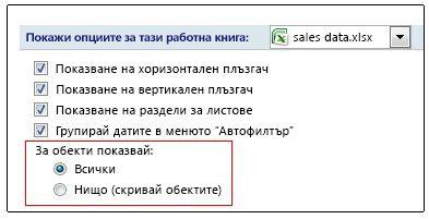 Опции за показване и скриване на обекти в диалоговия прозорец Опции на Excel