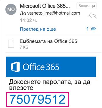 OME визуализатор - парола получена