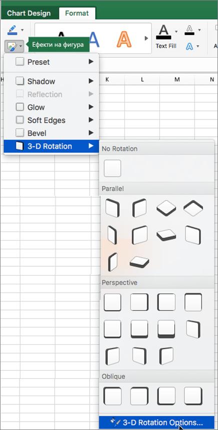 Опции за 3D завъртане