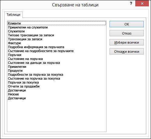 """Изберете таблица, към която да се свържете, в диалоговия прозорец """"Свързване на таблици"""""""