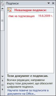 """Екран """"Подписи"""" с невалиден подпис"""