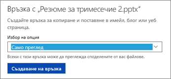 """Изберете """"Само преглед"""", за да позволите на други да виждат вашия файл"""