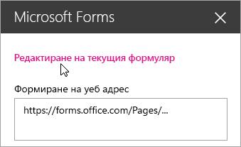 Редактиране на текущия формуляр панел на уеб част Microsoft Forms за съществуващ формуляр.