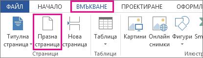 Изображение на бутона ''Празна страница'' под ''Вмъкване''