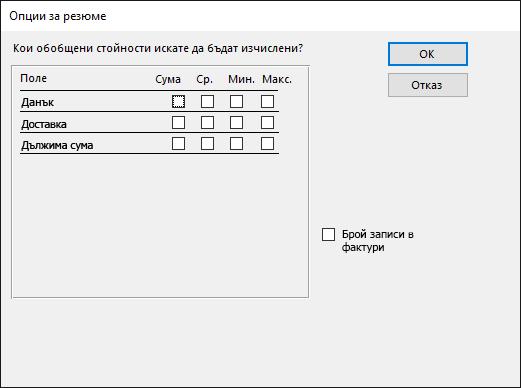 """Изберете как искате да се изчисляват обобщените стойности в диалоговия прозорец """"Опции за резюме"""""""