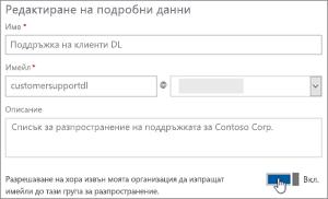 Снимка на екрана: Включване на превключвателя за да позволите на външни потребители да изпратите до dl