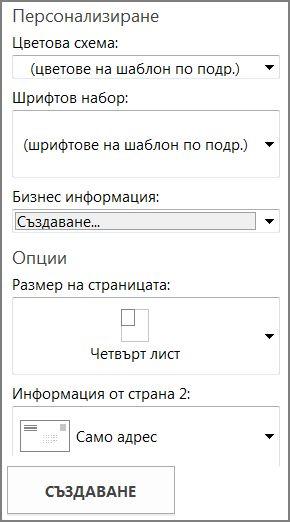 Опции за вградените шаблони на пощенски картички в Publisher.