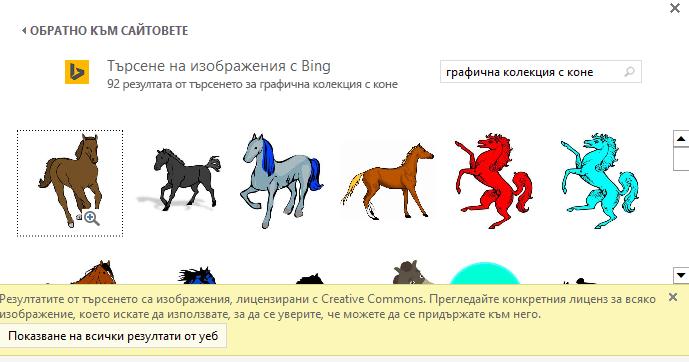"""Търсенето на """"графична колекция кон"""" ви дава множество изображения с лиценз Creative Commons."""