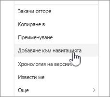 Опция за добавяне към навигацията от списък със страници