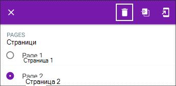 Изтриване на страница в дълго контекстно меню в OneNote за Android