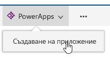 PowerApps и след това върху Създаване на приложение.