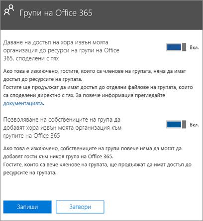 Даване на хора извън моята организация достъп до групи и ресурси на Office 365