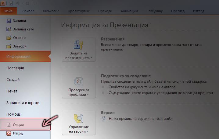 """В раздела """"файл"""" на лентата в PowerPoint 2010 щракнете върху Опции"""