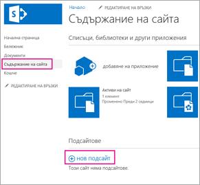 """За да добавите нов подсайт, изберете """"Съдържание на сайта"""" и след това изберете новия подсайт."""