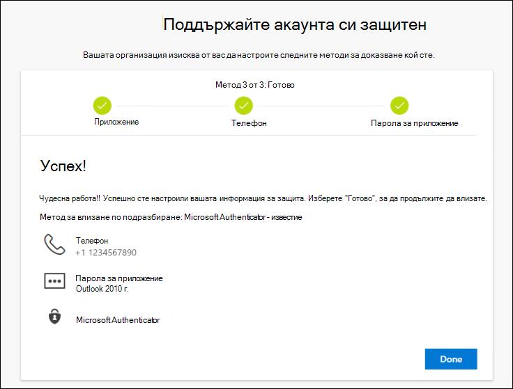 Страница с парола за приложение с известие за завършване