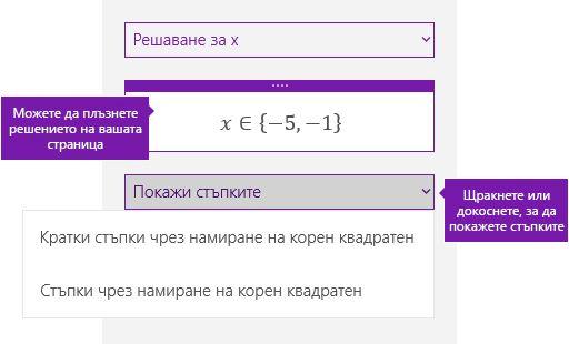 Показване на стъпките на бутон в прозореца на задачите математика