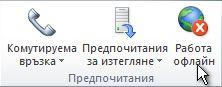"""Командата """"Работа офлайн"""" на лентата, показваща """"Онлайн"""""""