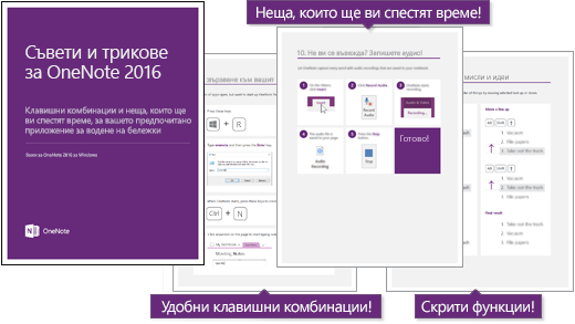 Икона: OneNote 2016 съвети и трикове